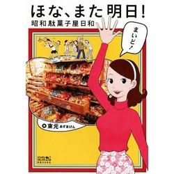 ほな、また明日!昭和駄菓子屋日和