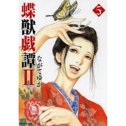 【中古】蝶獣戯譚 (1-5巻) 全巻セット【状態:可】