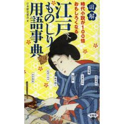 図解 時代小説が100倍おもしろくなる江戸ものしり用語事典