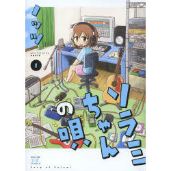 ソラミちゃんの唄(1)