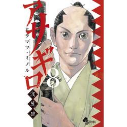 アサギロ ~浅葱狼~(8)