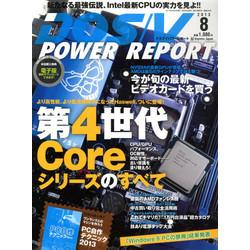 DOS/V POWER REPORT 13年08月号