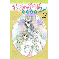 花冠の竜の国 2nd(2)