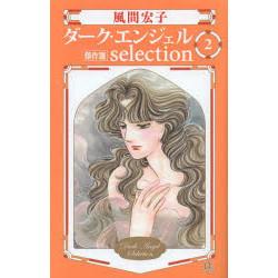 ダーク・エンジェル selection(2)
