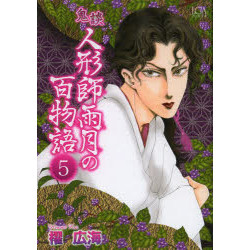 鬼談 人形師雨月の百物語(5)