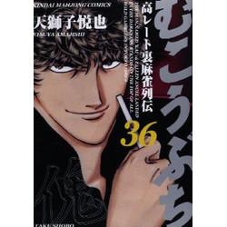むこうぶち(36)