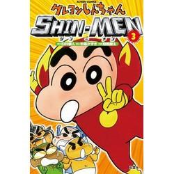 クレヨンしんちゃん SHIN-MEN(3)