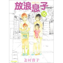 【中古】放浪息子 (1-15巻) 全巻セット【状態:良い】