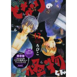 となりの怪物くん(12) DVD付き限定版