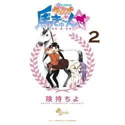 My sweet ウマドンナ 馬きゅ~ん☆(2)