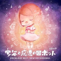 少年と魔法のロボット VOCALOID BEST , NEW RECORDINGS/40mP