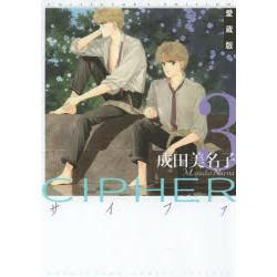 愛蔵版 CIPHER(3)