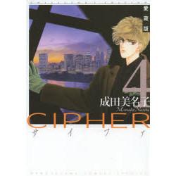 愛蔵版 CIPHER(4)