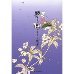 櫻の園 完全版