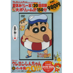 DVD TVシリーズ クレヨンしんちゃん嵐を呼ぶイッキ見20 夏だ! プールだ! 太陽だ! あのコの水着がまぶしいゾ編
