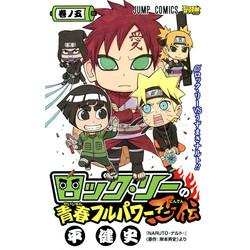 ロック・リーの青春フルパワー忍伝(5)