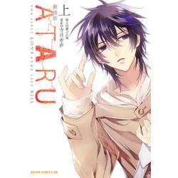 劇場版ATARU THE FIRST LOVE&THE LAST KILL(上)