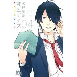 虹色デイズ(4)