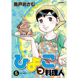 ひよっこ料理人(5)