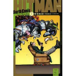 ヒットマン(1)