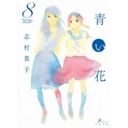 【中古】青い花 (1-8巻) 全巻セット【状態:良い】