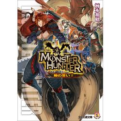 モンスターハンター 暁の誓い(2)