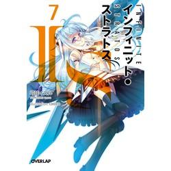 IS <インフィニット・ストラトス>(7)