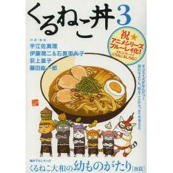 くるねこ丼(3)