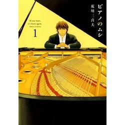 ピアノのムシ(1)