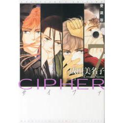 愛蔵版 CIPHER(7)