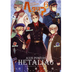 【中古】ヘタリア AXIS POWERS (1-6巻) 全巻セット【状態:可】