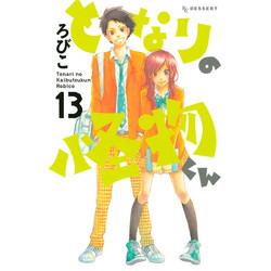 となりの怪物くん(13)