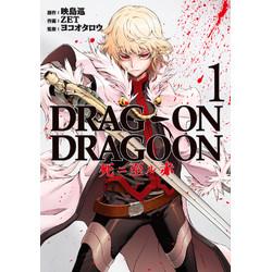 DRAG-ON DRAGOON 死ニ至ル赤(1)
