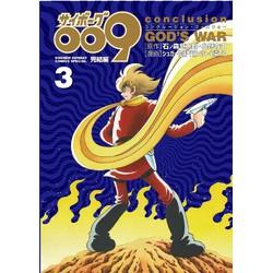 サイボーグ009 完結編 conclusion GOD'S WAR(3)