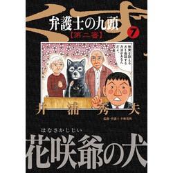 弁護士のくず 第二審(7)