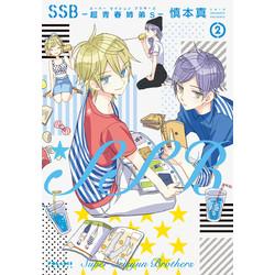 SSB -超青春姉弟s-(2)