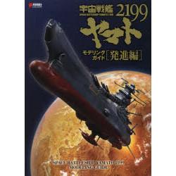 宇宙戦艦ヤマト2199 モデリングガイド[発進編]