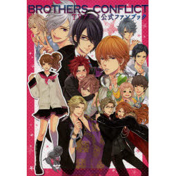 BROTHERS CONFLICT TVアニメ公式ファンブック