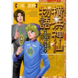 横浜神仙物語 ベストコレクション(3)
