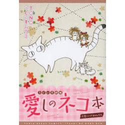 うぐいす姉妹 愛しのネコ本 ~可愛いハナちゃんたち~