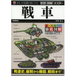 歴群[図解]マスター 戦車