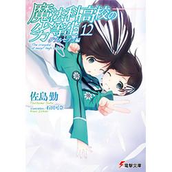 魔法科高校の劣等生(12) ダブルセブン編