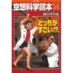 空想科学読本(14) [名キャラ対決、どっちがすごい!?]編