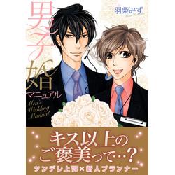 男子婚マニュアル【おまけ漫画付き電子限定版】