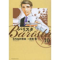 【中古】バリスタ (1-10巻) 全巻セット【状態:非常に良い】