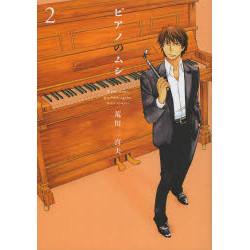 ピアノのムシ(2)