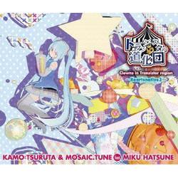 トランジスタの道化団~Heartsnative3~/鶴田加茂&MOSAIC.TUNE feat.初音ミク 初回限定盤