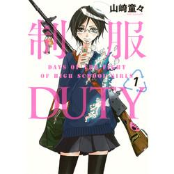 制服DUTY(1)