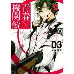 青春×機関銃(3)