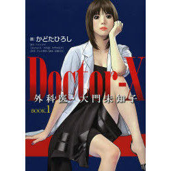 Doctor‐X外科医・大門未知子(1)